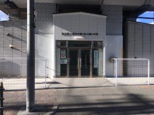 安立第2福祉会館