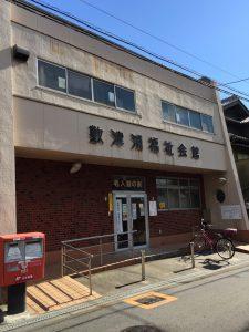 敷津浦福祉会館