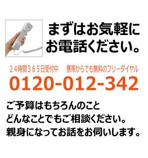 住吉区・住之江・西成・阿倍野、堺市のご葬儀は私どもにご相談ください