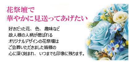オプション花祭壇