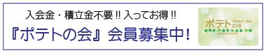 帝塚山芋忠オリジナル会員制度ポテトの会