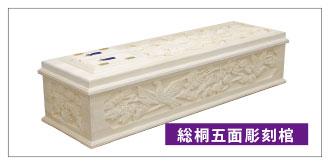 総桐五面彫刻棺