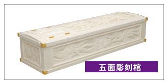 五面彫刻棺