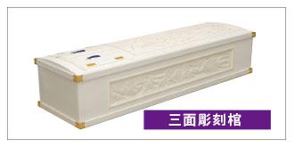 三面彫刻棺
