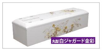 丸型白ジャガード金彫