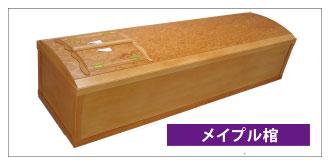 メイプル棺